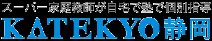 KATEKYO静岡 | スーパー家庭教師が自宅で塾で個別指導