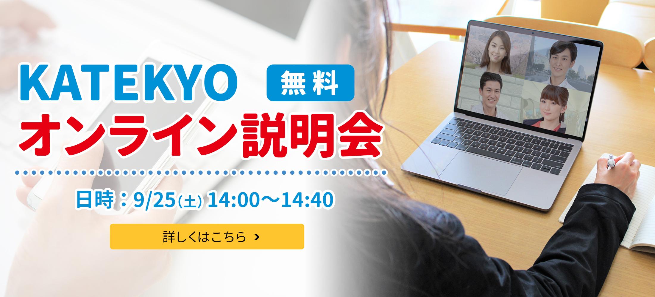 「KATEKYOオンライン説明会」のお知らせ