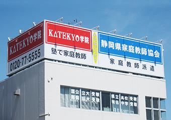 浜松駅南口校