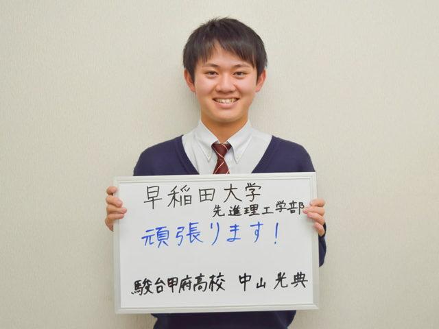 早稲田大学合格